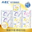 ABC卫生巾 日夜用组合 49.9元包邮(69.9-20)49.9元包邮(69.9-20)