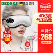DEDAKJ GE10 4D仿真按摩 眼部按摩器 赠养生捶打按摩器198元包邮(需领券)