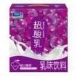 JUNLEBAO 君乐宝 超酸乳 葡萄味乳味饮料 250ml*12盒13.9元包邮(2人成团)