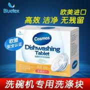 Bluetex 蓝宝丝 Cosmos系列 洗碗机专用洗涤块/洗碗块18g*30块