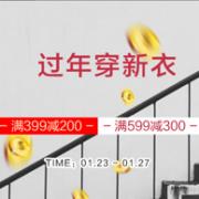 过年穿新衣:苏宁易购七匹狼男装专场促销全场满399-200、满599-300