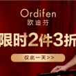仅此1天:当当 欧迪芬旗舰店 大牌日专场促销限时2件3折 蕾丝款低至32元