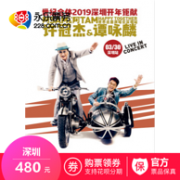 许冠杰&谭咏麟 Happy Together 世界巡回演唱会 深圳站680元起