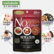 Metabolic No.count去糖去脂质 分解酵母酵素250mg*90粒*2件 ¥99包邮新低¥49.5/件(双重优惠)拍2件