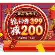 促销活动# 京东 乐高神券日领券满399-200,满299-150元