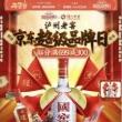 京东 泸州老窖超级品牌日部分满699-300,叠加满599-150券