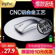 Inphic 英菲克 PM9 可充电式静音金属无线鼠标史低17.9元起包邮