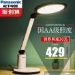 AA级减蓝光护眼,Panasonic 松下 HHLT0623 致皓智能调光LED台灯369元包邮(需领券)