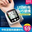 长坤 CK-W355 家用全自动手腕式电子血压计49元包邮