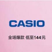 促销活动:卡西欧CASIO手表-最后疯抢专场