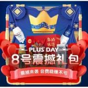 促销活动# 京东  PLUS  DAY