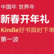 Kindle电子书 新春开年礼 第一波