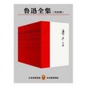 《鲁迅全集》(1938年编印重排版 全20卷)Kindle版