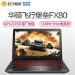 ASUS 华硕 飞行堡垒五代FX80GE 15.6英寸笔记本(i5-8300H、8G、1TB+128GB、GTX1050Ti 4G) 5699元包邮5699元包邮