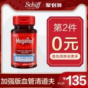 临期新低,Schiff 富含Omega-3 超浓缩南极磷虾油软胶囊500mg*40粒*2瓶