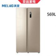 Meiling 美菱 BCD-569WPCX 569升 对开门冰箱 2899元包邮