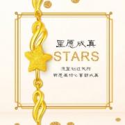 CHOW TAI FOOK 周大福 星愿黄金手链 F164718 6g 17.5cm