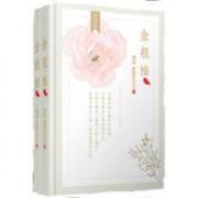 《金瓶梅》(全两册)Kindle电子书