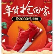 促销活动# 京东  特步品牌自营店抢2000件半价,领券满199再减20元