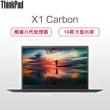 Lenovo 联想 ThinkPad X1 Carbon-0JCD 14英寸笔记本电脑(i7-8550U、8G、256GB) 13099元包邮13099元包邮