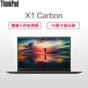 Lenovo 联想 ThinkPad X1 Carbon-0JCD 14英寸笔记本电脑(i7-8550U、8G、256GB) 13099元包邮