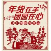 促销活动# 苏宁易购  极物拼购日