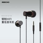 REECHO 余音 GY-05 入耳式耳机 69元包邮