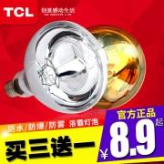 TCL 防爆浴霸灯泡 275W