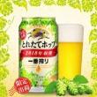 限地区,日本进口 Kirin 麒麟 一番榨 当季酒花啤酒 350ML*24*2件 320.6元包邮160.3元/件(双重优惠)