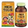 Orihiro 解酒护肝 冲绳特产姜黄颗粒105g降至1808日元(约¥112)+定期购9折