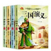 《四大名著》全4册 少儿版