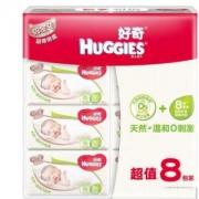HUGGIES 好奇 铂金装 婴儿湿巾 80抽*8包 *4件