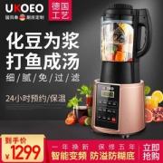 UKOEO PR7 多功能破壁料理机 冷热两用 24小时智能预约
