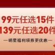 促销活动: 当当 良品铺子旗舰店超品日99元任选15件