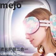 mejo 牧语者 遮光眼罩2合1球型颈枕 赠耳塞