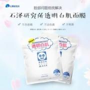 Ishizawa 石泽研究所 白肌面膜 10枚*5件 175.2元含税包邮