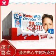 Kinder 健达 牛奶巧克力 12.5g*8条*5盒