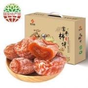 陕西富平柿饼年货礼盒 1500g 65.9元包邮65.9元包邮