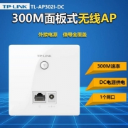 TP-LINK TL-AP302I-DC 300M墙壁式无线AP79元包邮(需领券)