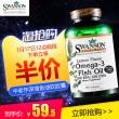 Swanson 斯旺森 omega-3脂肪酸鱼油软胶囊150粒39.5元包邮包税