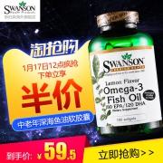 Swanson 斯旺森 omega-3脂肪酸鱼油软胶囊150粒
