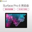 Microsoft 微软 Surface Pro6 i5 8GB+128GB 12.3英寸 亮铂金 二合一笔记本平板电脑 6988元包邮6988元包邮