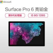 Microsoft 微软 Surface Pro6 i5 8GB+128GB 12.3英寸 亮铂金 二合一笔记本平板电脑 6988元包邮