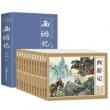 《西游记连环画》(全12册礼盒装)19.8元包邮