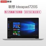 Lenovo 联想 IdeaPad 720S 14英寸轻薄笔记本电脑(I7-8550U、8GB、256GB、2G独显) 6699元包邮