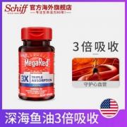 Megared 富含Omega-3 深海鱼油软胶囊800mg*40粒*2瓶 ¥69包邮包税