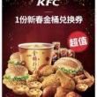 KFC 肯德基 新春金桶133元
