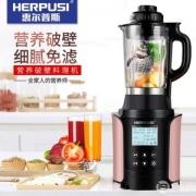 Herpusi HD-120 家用全自动多功能加热破壁机新低288元包邮(需领优惠券)