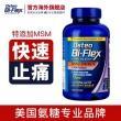 Osteo Bi-Flex 三倍强效葡萄糖胺维骨力+MSM胶囊 80粒*2瓶 ¥139包邮包税69.5元/瓶(双重优惠,拍2件)