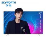 Skyworth 创维 65H9S 65英寸 4K液晶电视5799元包邮(需用券)